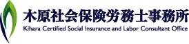 木原社会保険労務士事務所