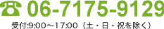 06-6228-8507 受付:0:00~00:00(土・日・祝を除く)
